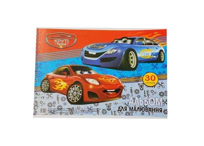 """Album for drawing А4 30 pages on a spiral """"Hot Cars"""""""