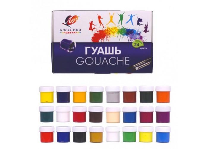 Gouache Luch Classic 24 colors