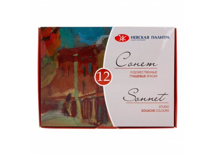 "Gouache paint set Nevskaya Palitra ""Sonnet"" 12 colors 20ml"