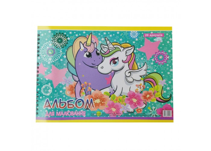 """Album for drawing А4 20 pages on a spiral """"Unicorns"""""""
